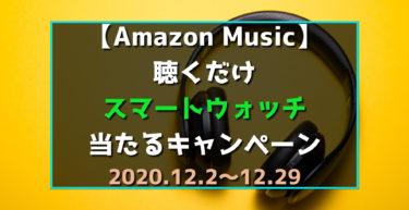 AmazonMusic聴くだけスマートウォッチ当たるキャンペーン