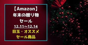 Amazon年末の贈り物セール