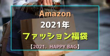 【Amazon】2021年人気の売れ筋の福袋をランキングで紹介