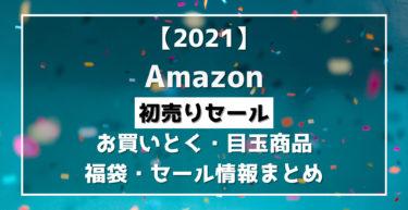Amazon初売りセールお買い得・目玉商品・福袋・セール情報まとめ