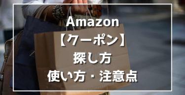 Amazonでクーポンの探し方 使い方 注意点