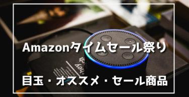 Amazonタイムセール祭り 目玉・オススメ・セール商品