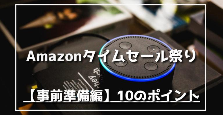 Amazon(アマゾン)タイム 事前準備編 10のポイント