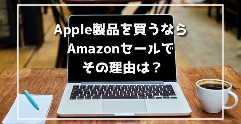 Apple製品を買うならAmazonのセールで