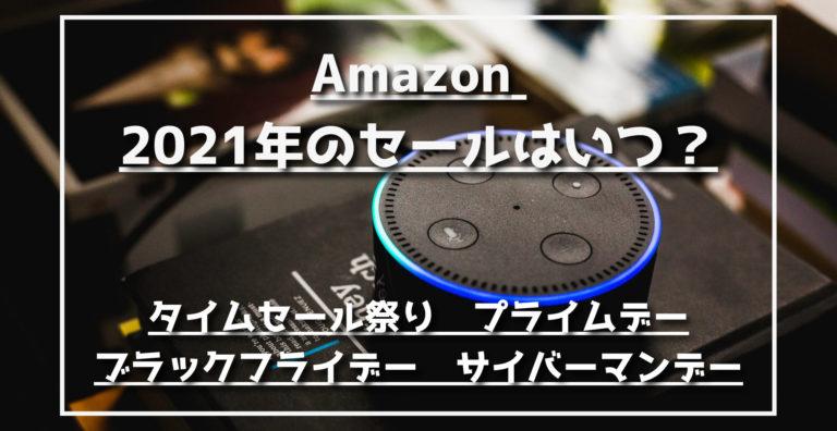 Amazon2021年のセールはいつ? タイムセール祭り プライムデー ブラックフライデー サイバーマンデー