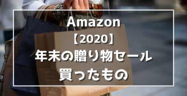 2020 Amazon年末の贈り物セール 買ったもの
