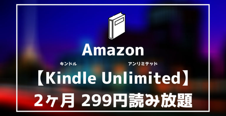 AmazonKindle Unlimited 2ヶ月299円読み放題キャンペーン