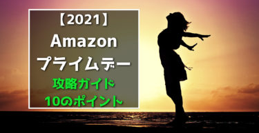 【2021年】Amazonプライムデー 準備編、攻略ガイド(10のポイント)