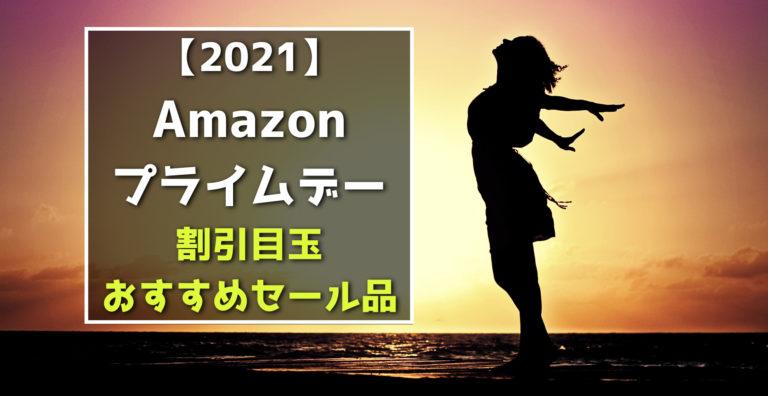 2021アマゾンプライムデー割引目玉おすすめセール品
