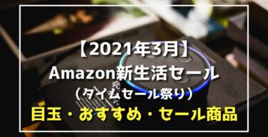 2021年3月Amazon新生活セール 目玉・おすすめ・セール商品