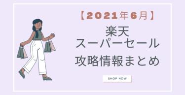 【2021年6月】楽天スーパーセール ポイント&クーポン攻略情報まとめ