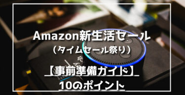 Amazon新生活セール(タイムセール祭り)事前準備ガイド 10のポイント