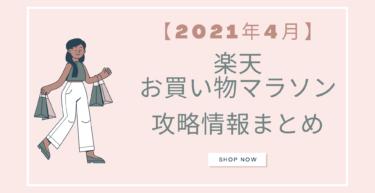 【2021年4月】楽天お買い物マラソン ポイント&クーポン攻略情報まとめ