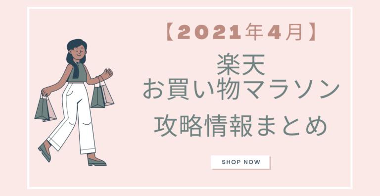 2021年4月楽天お買い物マラソン