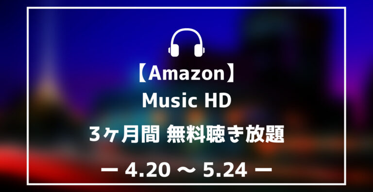 AmazonMusicHD3か月無料聴き放題