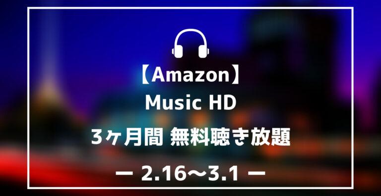 AmazonMusicHD