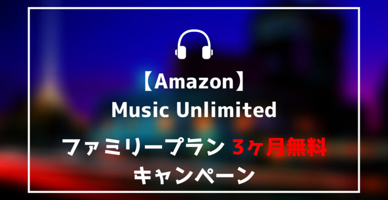 AmazonMusicUnlimitedファミリープラン3ヶ月無料