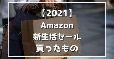 2021 Amazon新生活セールで買ったもの