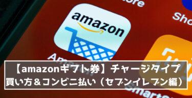 【Amazonギフト券】チャージタイプ 買い方&コンビニ払いの方法(セブンイレブン編)