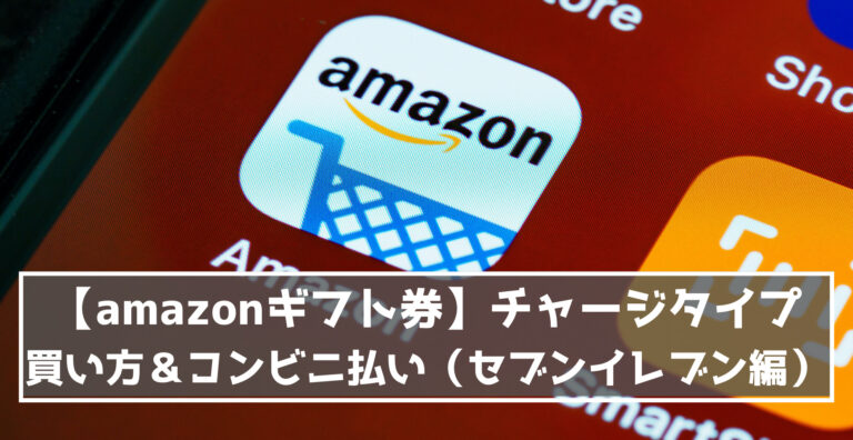 Amazonギフト券チャージタイプ買い方&コンビニ払い