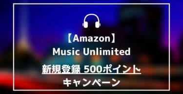 AmazonMusicUnlimited30日間無料体験&500ポイントキャンペーン