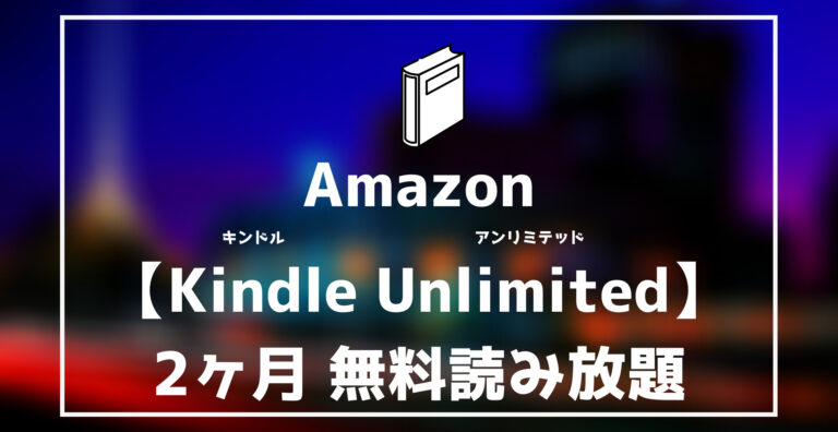 Amazonkindle unlimited2ヶ月無料キャンペーン