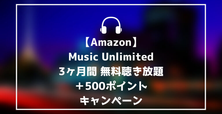 AmazonMusicUnlimited3ヶ月無料+500ポイントキャンペーン