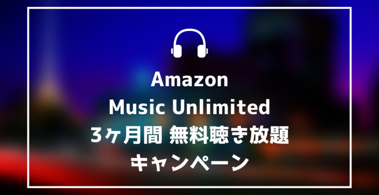 AmazonMusicUnlimited3か月無料キャンペーン