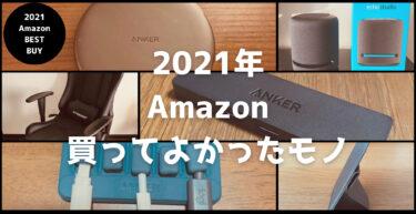 2021年Amazonで買って良かったモノ
