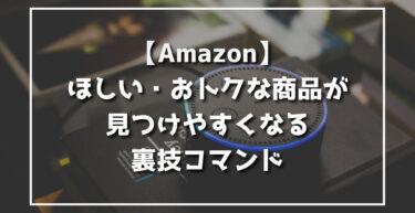 Amazonほしいオトクな商品が見つけやすくなる裏技コマンド