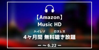 AmazonMusicHDハイレゾロスレス4ヶ月無料聴き放題6月22日まで
