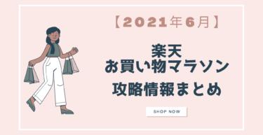 【2021年6月】楽天お買い物マラソン ポイント&クーポン攻略情報まとめ