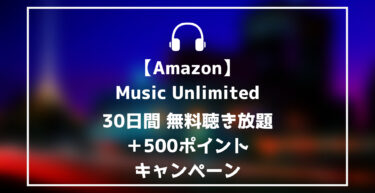 AmazonMusicUnlimited30日無料&500ポイントキャンペーン