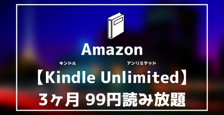 Kindle Unlimited3ヶ月99円キャンペーン