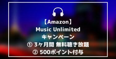 【Amazon Music Unlimited】3ヶ月無料聴き放題+500Pキャンペーン