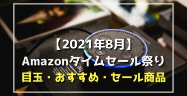 【2021年8月】Amazonタイムセール祭り割引目玉・おすすめ商品(Amazonデバイス/Apple/Anker/家電/生活用品/食料品など)