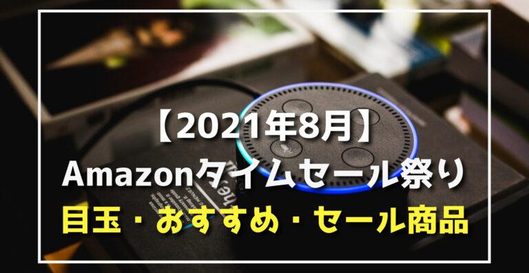 Amazonタイムセール祭り目玉・おすすめ・セール商品