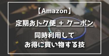 【Amazon】定期おトク便+クーポン 同時利用して割引アップさせるやり方