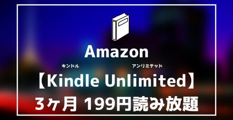AmazonKindle Unlimited3ヶ月199円