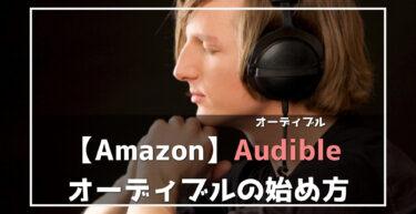 AmazonAudible(オーディブル)の始め方