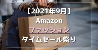 【2021年9月11〜13日】Amazonファッションタイムセール祭り 割引目玉・おすすめ商品