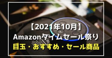 2021年10月Amazonタイムセール祭り