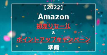 2022Amazon初売りセール