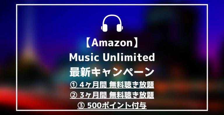 AmazonmusicUnlimited最新キャンペーン